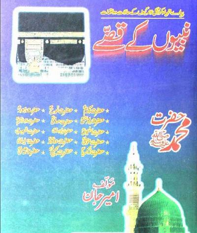 Nabiyon Ke Qissay Urdu Book Pdf Download Free