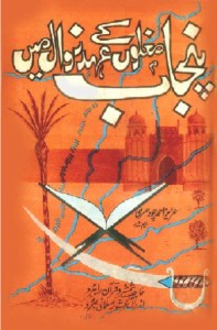 Punjab Mughalon Ke Ahd e Zawal Main Pdf Download