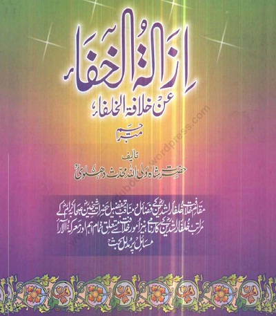 Izalatul Khafa Urdu By Shah Waliullah Dehlvi Pdf Free