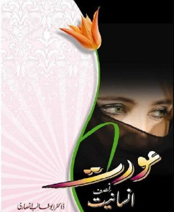 Aurat Nisf Insaniyat By Dr Abu Talib Ansari Pdf Download