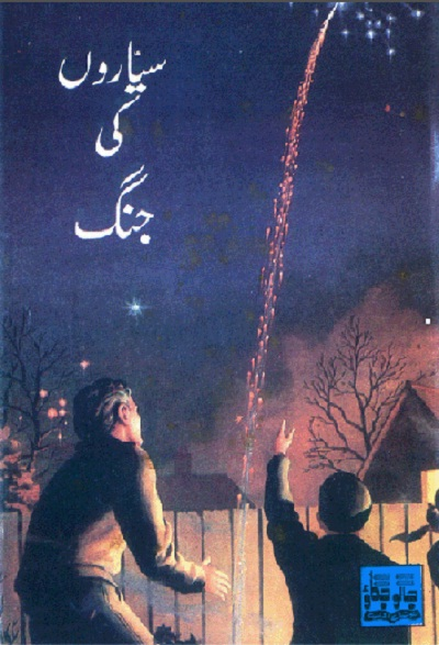 Sayyaron Ki Jang By H. G. Wells Pdf Download