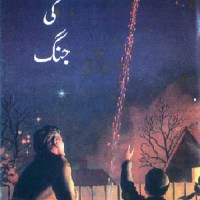 Sayyaron Ki Jang Novel By HG Wells Pdf Download