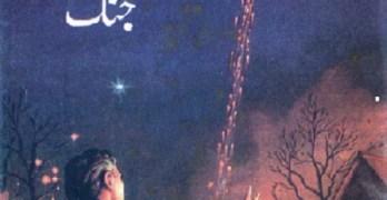 Sayyaron Ki Jang By H. G. Wells Pdf Download