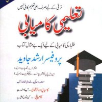Taleemi Kamyabi By Prof Arshad Javed Pdf Download