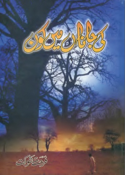 Ki Janan Main Kon Novel By Farhat Shaukat Pdf Free