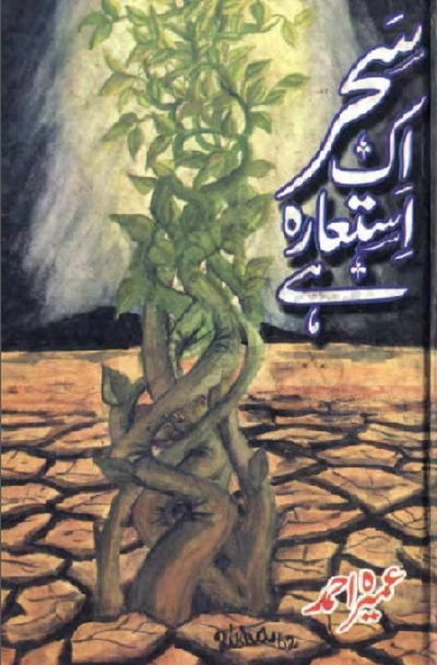Sehar Aik Istara Hai By Umera Ahmad Pdf Download