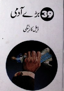39 Baray Aadmi By Dale Carnegie Pdf Download