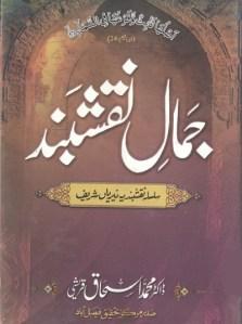 Jamal e Naqshband By Dr Muhammad Ishaq Qureshi Pdf