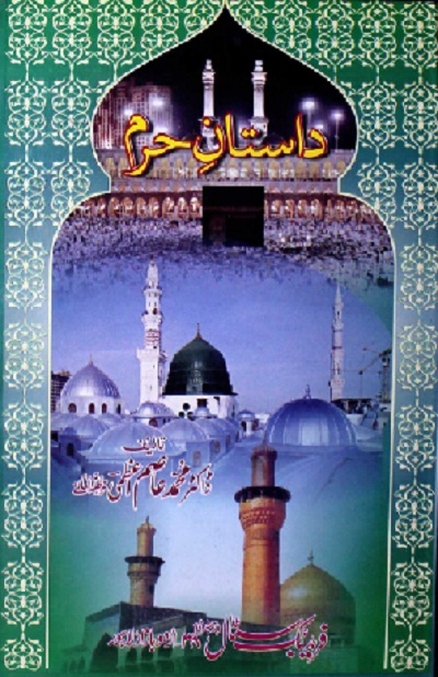 Dastan e Haram By Dr Muhammad Asim Azmi Pdf Free