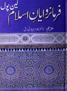 Farman Rawayan e Islam By Stanley Lane Poole Pdf