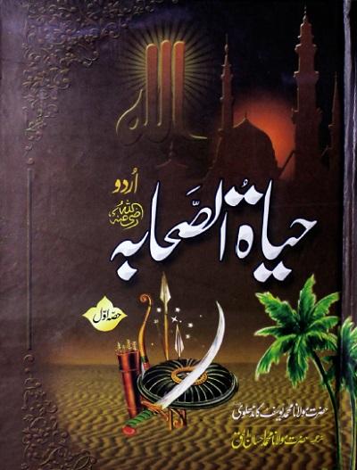 Hayatus Sahaba Urdu By Muhammad Yusuf Kandhlawi Pdf