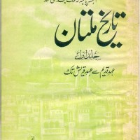 Tareekh e Multan Urdu By Noor Ahmad Khan Pdf