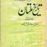 Tareekh e Multan Urdu By Noor Ahmad Khan Pdf Download