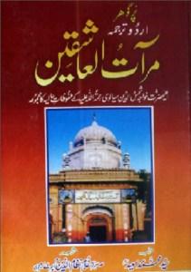 Mirat Ul Ashiqeen Urdu By Syed Muhammad Saeed Pdf