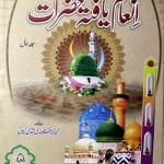 Inam Yafta Hazraat By Muhammad Nazir Naqashbandi Pdf