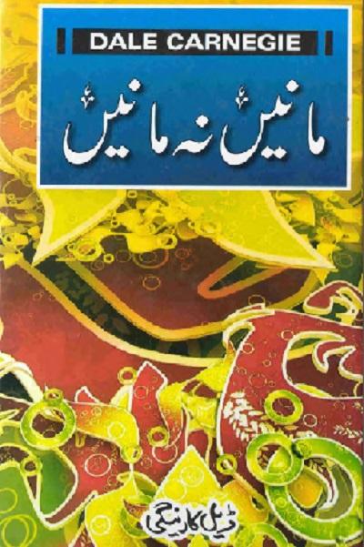 Manain Na Manain Book By Dale Carnegie Pdf Free