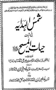 Shams Ul Hadaya By Pir Mehar Ali Shah Pdf Free