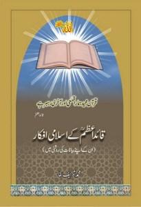 Quaid e Azam Ke Islami Afkar By Muhammad Sharif Baqa Pdf