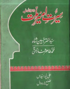 Seerat Ameer e Millat By Syed Akhtar Hussain Shah Pdf
