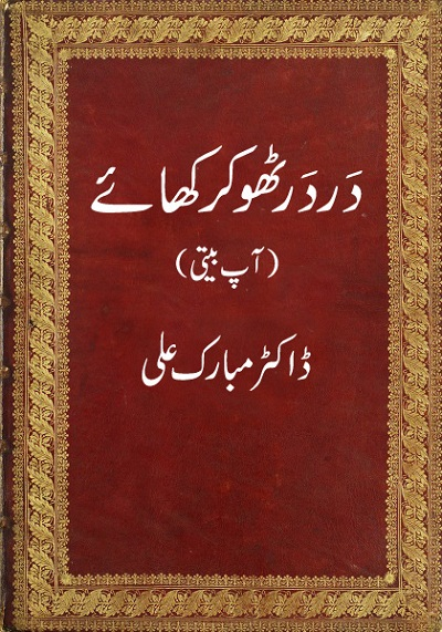 Dar Dar Thokar Khaye By Dr Mubarak Ali Pdf Free