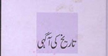 Tareekh Ki Agahi By Dr Mubarak Ali Pdf Download