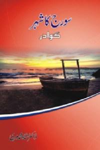 Suraj Ka Shehar Gwadar By Dr Shah Mohammad Marri Pdf