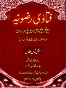 Fatawa Rizvia Complete By Imam Ahmad Raza Khan Pdf