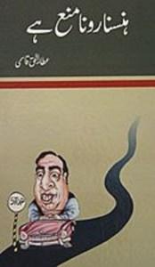 Hansna Rona Mana Hay By Ata Ul Haq Qasmi Pdf