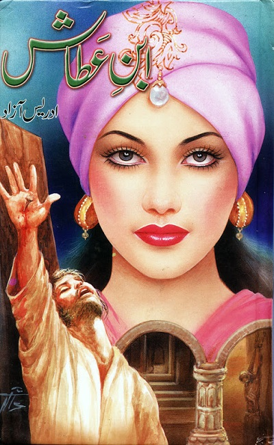 Ibn e Attash Novel By Idris Azad Pdf Download