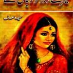 Mere Dard Ko Jo Zuban Mile Novel By Syeda Sadaf Pdf Free