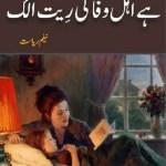Hay Ahle Wafa Ki Reet Alag By Neelam Riyasat Pdf Free