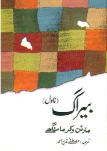 Beraag Novel Urdu By Martin Wickramasinghe Pdf Free