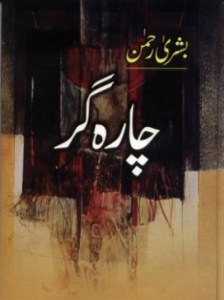 Chara Gar Novel By Bushra Rehman Pdf Download