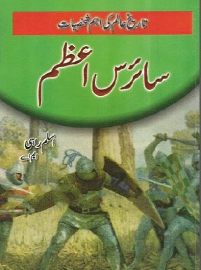 Cyrus e Azam Novel By Aslam Rahi MA Pdf