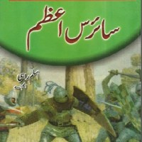 Cyrus e Azam Novel By Aslam Rahi MA Pdf