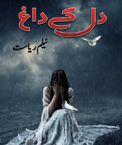 Dil Kay Dagh Novel By Neelam Riasat Pdf Download