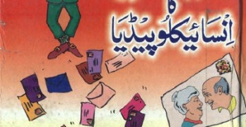 Mazahiya Shayari By Yousaf Misali Pdf Download