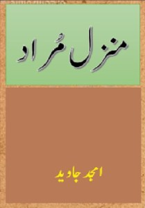 Manzil e Murad Novel By Amjad Javed Pdf