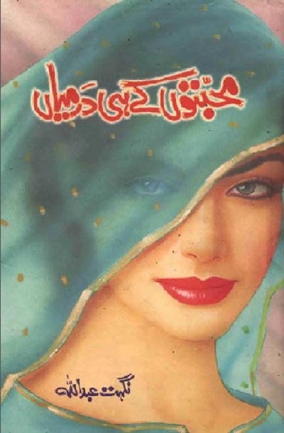 Mohabbaton Ke Hi Darmiyan By Nighat Abdullah Pdf Free