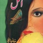 Amal Novel By Subas Gul Pdf Download