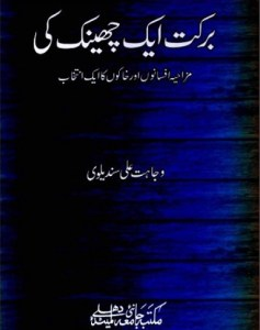 Barkat Ek Cheenk Ki By Wajahat Ali Sandelvi Pdf Download