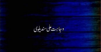 Barkat Ek Cheenk Ki By Wajahat Ali Sandelvi Pdf Download