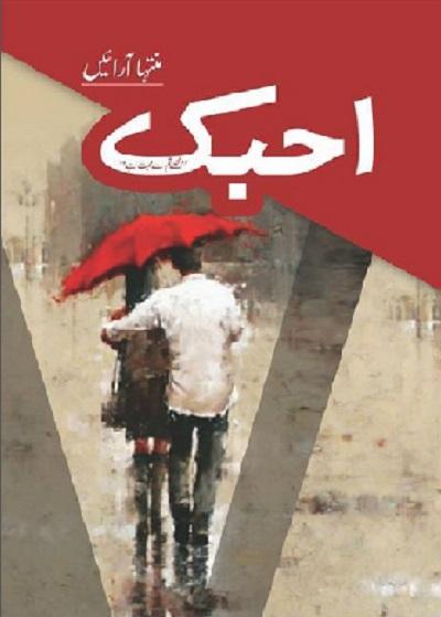 Ahabak Novel By Muntaha Arain Pdf Download
