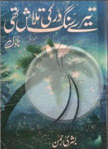 Tere Sang e Dar Ki Talash Thi By Bushra Rehman Pdf
