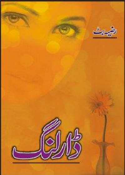 Darling Afsanay By Razia Butt Pdf Download