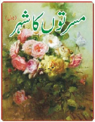Musarraton Ka Shehar Novel By Razia Butt Pdf
