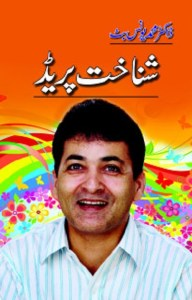 Shanakhat Parade By Dr M. Younas Butt Pdf Free