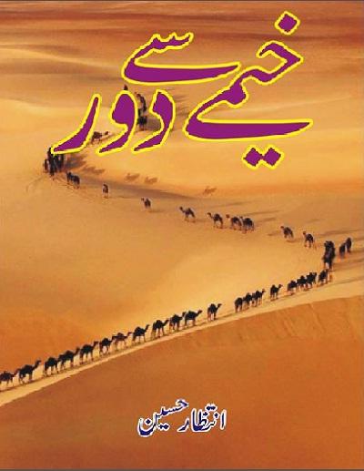 Khaimay Se Door By Intizar Hussain Pdf Download