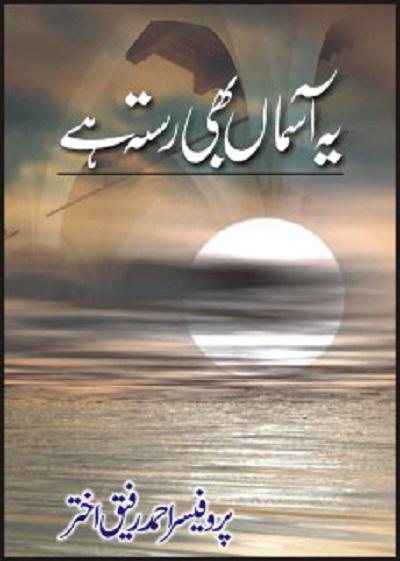 Ye Asman Bhi Rasta Hai By Prof Ahmad Rafique Akhtar Pdf