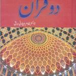 2 Quran By Dr Ghulam Jilani Barq Pdf Free